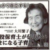 92歳の保育士
