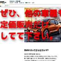 電気自動車は売れません。売るのならネット。build to orderだ。
