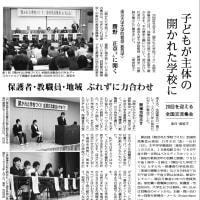 #akahata 子どもが主体の開かれた学校に 東京大学大学院教授:勝野正章さんに聞く/20回を迎える全国交流集会 来月高知で・・・今日の赤旗記事
