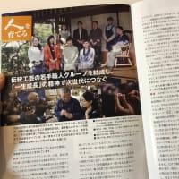 SMBCマネジメント+ 10月号に掲載