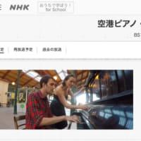 空港ピアノ・駅ピアノ