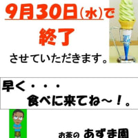 今年のソフトクリーム販売・・・いよいよ、来週9月30日(水)で終了。「早く来てね~!」。