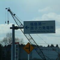 福島一時帰宅