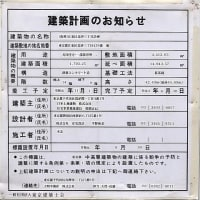 マンション建設工事(日平金属跡地)