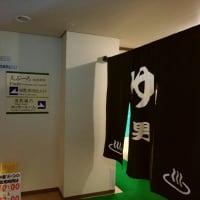 須走温泉 天恵(静岡県小山町)入浴体験記