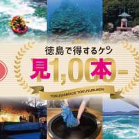 徳島で得するケン★LES(利用対象施設)