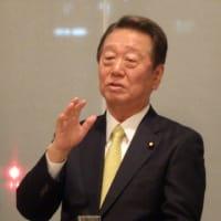 一由倶楽部の「激励会」で小沢一郎衆議員は「何としても結集を完成させ、次の選挙で『政権交代』を必ず実現すべく」、全力で闘ってまいりますと」決意表明