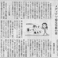 メディアで知る皇族の姿/谷岡理香の話して書いて考えて・・・今日の赤旗記事