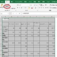 Excelの行列変換
