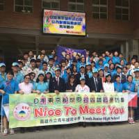 「令和3年度から、台湾が教育交流先となる」との教育長答弁!アジア議連も始動開始です。