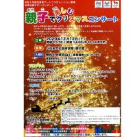 12/12 親子で楽しむ無料クリスマスコンサート(東近江市)