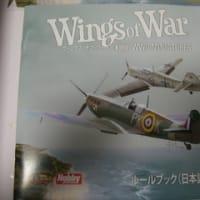 Wings of War - WW2 Deluxe set