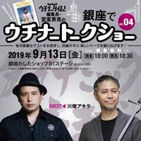 【トークショー】川畑アキラさん!