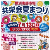 横浜南部市場 食品関連卸売センター 7月13日(土) 共栄会夏まつりを開催します!!