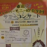 『第5回東葛フィルハーモニー吹奏楽団 サマーコンサート2019』が7月21日に開催されるよう@市川市全日警ホール