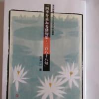 上梓予定『四季を重ねる俳句集・二百八十八句』