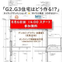 「G2.G3住宅はどう作る!?」コラボセミナー
