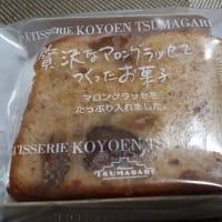 ケーキハウスツマガリのお品の良いパウンドケーキ