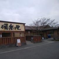 昭島温泉 湯楽の里(東京都昭島市)入浴体験記