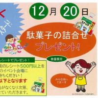 横浜南部市場 食の専門店街 12月20日 日曜朝一イベントのお知らせ!!