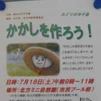 みどりの寺子屋『かかしを作ろう!』が7月18日に開催されるよう@北方ミニ自然園
