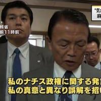 改憲への策動について、「知らない間に憲法を変えたナチスのあの手口に学んだらどうか」と言い放った麻生大臣にだけは、日本の民度が低いとも高いとも言って欲しくない。
