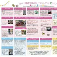 本日から2日間!第29回えべつ環境広場2019開催のご案内!