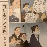 #東京新聞 #佐藤正明 「耳にもマスクを」。8月8日