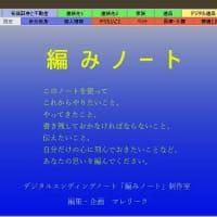 死後に残したくないファイルを自動削除できる終活ソフト?!