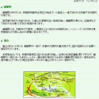 ■【カシャリ! ひとり旅】 京都嵯峨野の入口「嵐山」