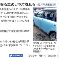 「京都新聞」にみる近代・現代-180(記事が重複している場合があります)