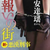 安達瑶さん新刊「悪徳(ブラック)探偵 ドッキリしたいの」&「報いの街」発売