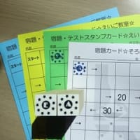 そろばん教室より☆宿題カード☆