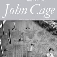 ジョン・ケージ プリペアドピアノのための〈ソナタとインターリュード〉全20曲 小型スタインウェイM170使用 東京初公演