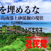 明日(4日・日)午後8時~、具志堅隆松さんと社民党主催の「沖縄戦を埋めるな!」に出演