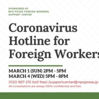 WE ARE STARTING A CORONAVIRUS (COVID-19) HOTLINE FOR FOREIGN WORKERS!