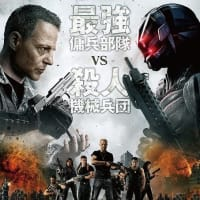 「バトル・ドローン」、傭兵部隊と殺人機械兵団の死闘!