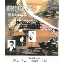 喜多光三先生 CD「昭和ロマン」発売のお知らせ