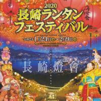 2020年・長崎ランフェス終了 新形コロナ警戒で前年比42万人減少!