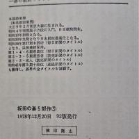 カミソリ坂田の技<下>