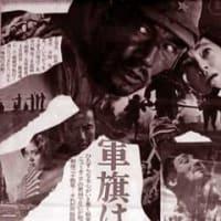 軍旗はためく下に(1972)[旧作映画]