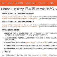 起動できなくなったWindowsのデータをUbuntuで取り出す方法