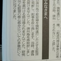 朝日新聞「慰安婦問題、たった一度の合意ではまだ解決ではない 菅政権は新たな政府間対話を」