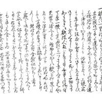■原文に触れる「志方半兵衛言上之覚」(23)