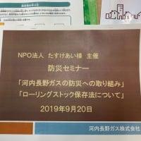 防災セミナー(大阪府河内長野市 NPO法人 たすけあい様主催)