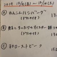 今週のランチ 12/2~12/7