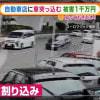 """1000万円超え被害…自動車店に車""""突っ込み"""" 大阪"""