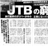 カネと利権に汚染されたブラック不法企業<JTB>の断末魔!