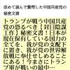 菅総理は中国共産党工作員!トランプが戦う中国共産党の恐るべき【対日陰謀工作】秘密文書!日本が現在保有している国力の全てを、我が党の支配下に置き、我が党の世界解放戦に奉仕せしめることにある!