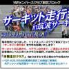 2019年もやります!YSP東京ブロック主催サーキット走行会in筑波!